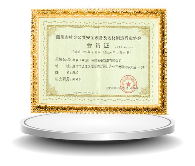 四川省社會公共安全設備及器材制造行業協會會員證